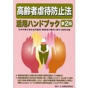 高齢者虐待防止法活用ハンドブック 第2版 [単行本]