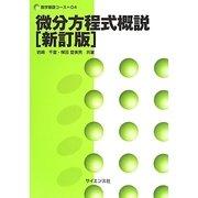 微分方程式概説 新訂版 (数学基礎コース〈04〉) [全集叢書]