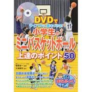 小学生のミニバスケットボール上達のポイント50―DVDでライバルに差をつける!(まなぶっく) [単行本]