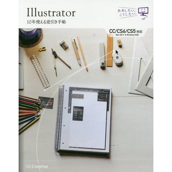 Illustrator 10年使える逆引き手帖―CC/CS6/CS5対応 [単行本]