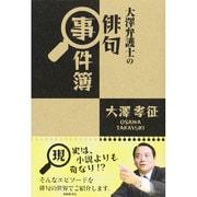 大澤弁護士の俳句事件簿 [単行本]