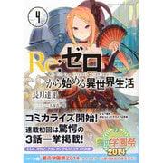 Re:ゼロから始める異世界生活〈4〉(MF文庫J) [文庫]