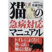 猫の急病対応マニュアル [単行本]