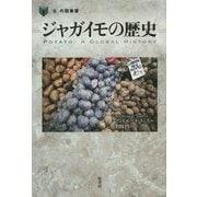 ジャガイモの歴史(「食」の図書館) [単行本]