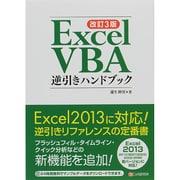 Excel VBA逆引きハンドブック 改訂3版-Excel2013/2010/2007/2003/2002/2000各バージョン [単行本]