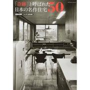 「奇跡」と呼ばれた日本の名作住宅50 [ムックその他]