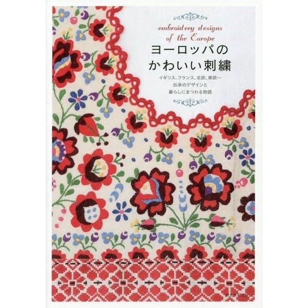 ヨーロッパのかわいい刺繍―イギリス、フランス、北欧、東欧…伝承のデザインと暮らしにまつわる物語 [単行本]