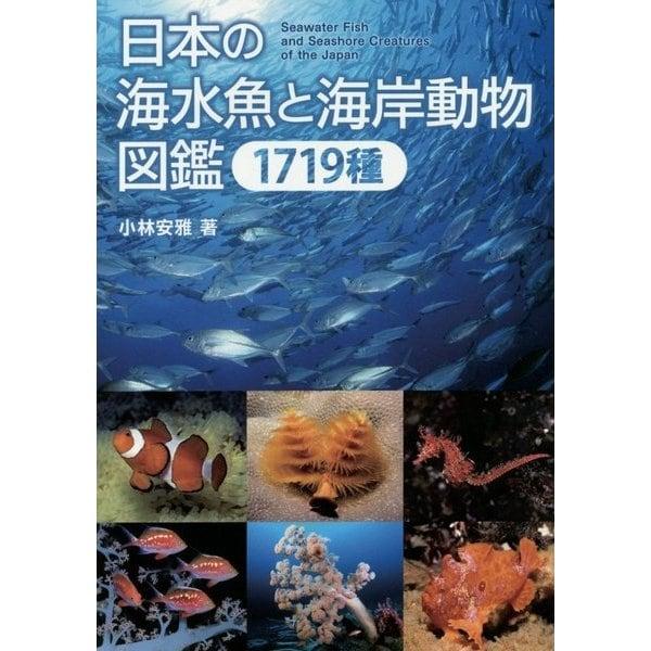 日本の海水魚と海岸動物図鑑1719種 [図鑑]