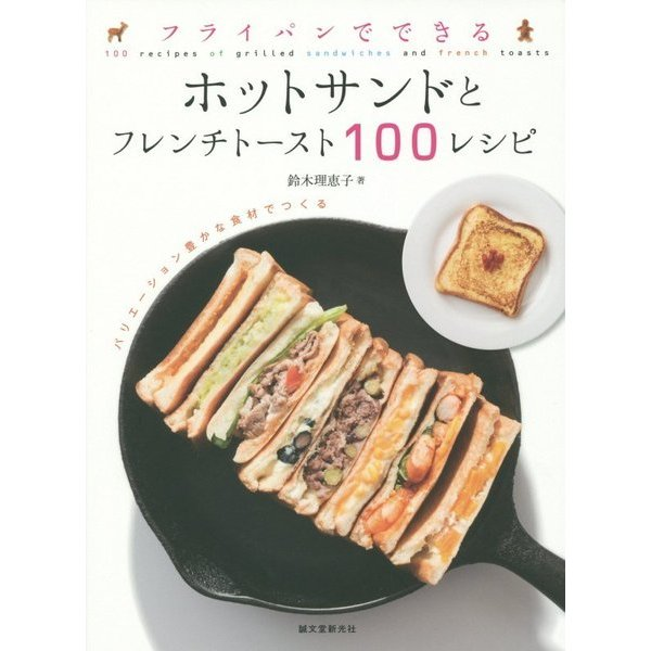 フライパンでできるホットサンドとフレンチトースト100レシピ―バリエーション豊かな食材でつくる [単行本]
