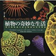 カラー版 植物の奇妙な生活―電子顕微鏡で探る驚異の生存戦略 [単行本]