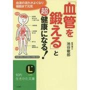 「血管を鍛える」と超健康になる!(知的生きかた文庫) [文庫]