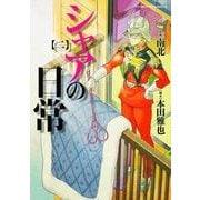 シャアの日常 2(角川コミックス・エース 455-2) [コミック]