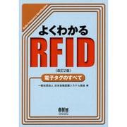 よくわかるRFID―電子タグのすべて 改訂2版 [単行本]