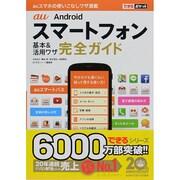 au Androidスマートフォン基本&活用ワザ完全ガイド(できるポケット) [単行本]
