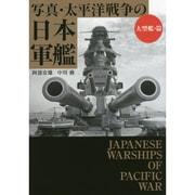 写真・太平洋戦争の日本軍艦 大型艦・篇(ワニ文庫) [文庫]