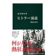 ヒトラー演説―熱狂の真実(中公新書) [新書]