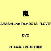 "ARASHI Live Tour 2013 ""LOVE"""