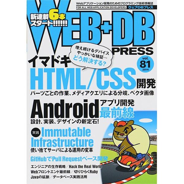 WEB+DB PRESS Vol.81 [単行本]