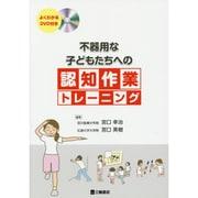 不器用な子どもたちへの認知作業トレーニング [単行本]