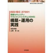 ISO/IEC27001情報セキュリティマネジメントシステム(ISMS)構築・運用の実践 [単行本]