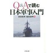 Q&Aで読む日本軍事入門 [単行本]