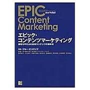 エピック・コンテンツマーケティング―顧客を呼び込む最強コンテンツの教科書 [単行本]