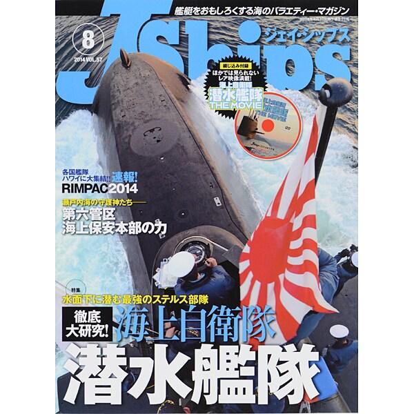 J Ships (ジェイ・シップス) 2014年 08月号 [雑誌]