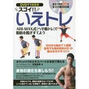 スゴイ!!いえトレ―ARI-MAX式「へや筋トレ」で脂肪を脱ぎすてよう DVDで1日5分 [単行本]
