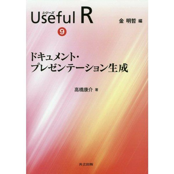 ドキュメント・プレゼンテーション生成(シリーズUseful R〈9〉) [全集叢書]