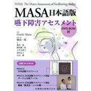 MASA日本語版 嚥下障害アセスメント―DVD-ROM付 [単行本]