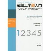 磁気工学超入門―ようこそ、まぐねの国へ(マグネティクス・イントロダクション〈1〉) [全集叢書]