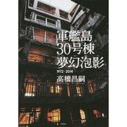 軍艦島30号棟夢幻泡影-1972+2014 [単行本]