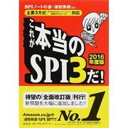 これが本当のSPI3だ!―主要3方式(テストセンター・ペーパー・WEBテスティング)対応〈2016年度版〉 [単行本]