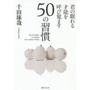 君の眠れる才能を呼び覚ます50の習慣(角川フォレスタ) [単行本]