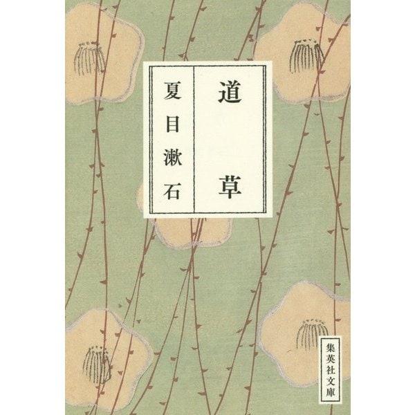 道草(集英社文庫) [文庫]