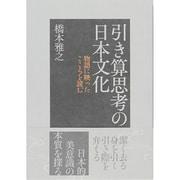 引き算思考の日本文化―物語に映ったこころを読む [単行本]