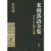 米朝落語全集〈第8巻〉 増補改訂版 [全集叢書]