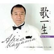 歌一生(ニューバージョン)/ミナミの船長さん/三つで五百円/スーチャン小唄