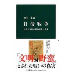 日清戦争―近代日本初の対外戦争の実像(中公新書) [新書]