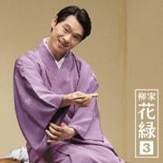 柳家花緑3 竹の水仙/二階ぞめき (朝日名人会ライヴシリーズ97)