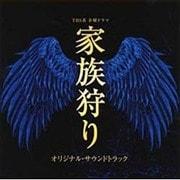 TBS系 金曜ドラマ 家族狩り オリジナル・サウンドトラック