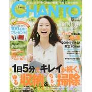 CHANTO (ちゃんと) 2014年 08月号 [雑誌]