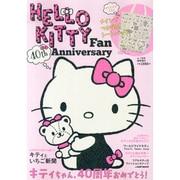 HELLO KITTY Fan 40th Anniversary 2014年 07月号 [雑誌]