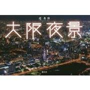 大阪夜景 [単行本]