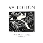 VALLOTTON―フェリックス・ヴァロットン版画集 [単行本]