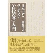 """日本史を学ぶための""""古代の暦""""入門 [単行本]"""