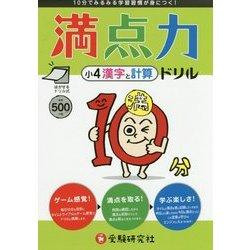 小学満点力ドリル 漢字と計算4年 [全集叢書]