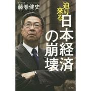 迫り来る日本経済の崩壊 [単行本]
