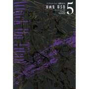 TVアニメーション進撃の巨人原画集〈第5巻〉#19~#25・ED2収録(ぽにきゃんBooks) [単行本]