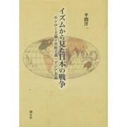 イズムから見た日本の戦争 [単行本]